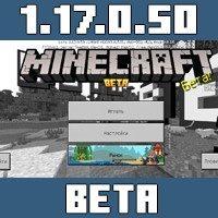 Minecraft PE 1.17.0.50