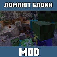 Мод на Зомби ломающих блоки для Майнкрафт ПЕ