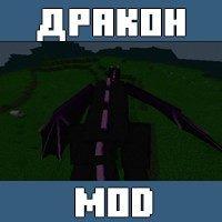 Мод на Превращение в дракона для Майнкрафт ПЕ