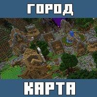 Карты на Средневековые города для Майнкрафт ПЕ