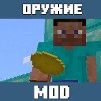 Мод на Средневековое оружие для Майнкрафт ПЕ