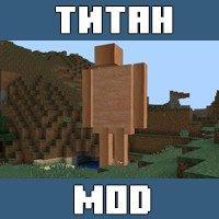 Мод на Превращение в Титана для Майнкрафт ПЕ