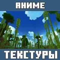 Текстуры на Аниме для Майнкрафт ПЕ