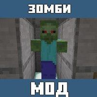 Мод на Зомби машины для Майнкрафт ПЕ