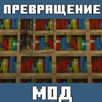Мод на Превращение в блоки для Майнкрафт ПЕ