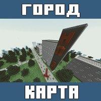 Карты на Заброшенный город для Майнкрафт ПЕ