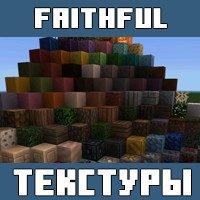 Текстуры Faithful для Майнкрафт ПЕ