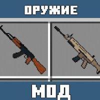 Мод на Военное оружие для Майнкрафт ПЕ