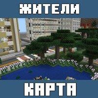 Карта на Город с Людьми для Майнкрафт ПЕ