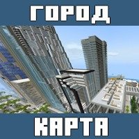 Карты на Город с магазином для Майнкрафт ПЕ