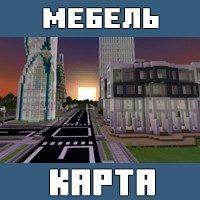Карта на Город с Мебелью для Майнкрафт ПЕ