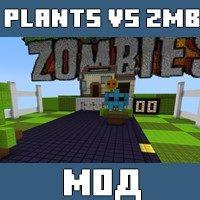 Мод на Растения против Зомби для Майнкрафт ПЕ