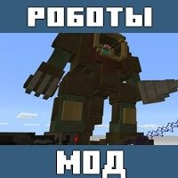 Моды на Превращение в робота для Майнкрафт ПЕ