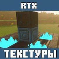 Текстуры RTX для Майнкрафт ПЕ