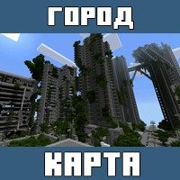 Карта на Разрушенный город для Майнкрафт ПЕ
