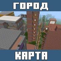 Карта на Город СССР для Майнкрафт ПЕ