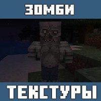 Текстуры на Зомби Апокалипсис для Майнкрафт ПЕ