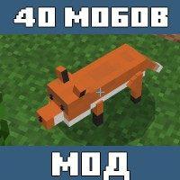 Мод на 40 Мобов для Майнкрафт ПЕ