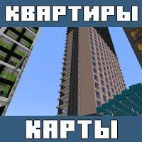 Карта на Город с квартирами для Майнкрафт ПЕ