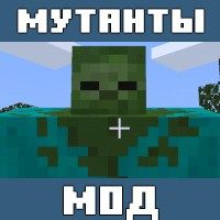 Мод на Зомби мутантов для Майнкрафт ПЕ