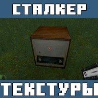 Текстуры на Сталкера для Майнкрафт ПЕ