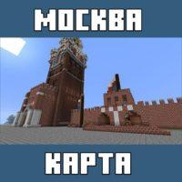 Карта Город Москва для Майнкрафт ПЕ