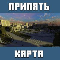Карта на Припять для Майнкрафт ПЕ