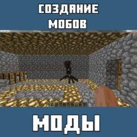 Мод на Создание Мобов для Майнкрафт ПЕ