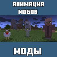 Мод на Анимацию Мобов для Майнкрафт ПЕ