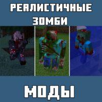 Мод на Реалистичных Зомби для Майнкрафт ПЕ