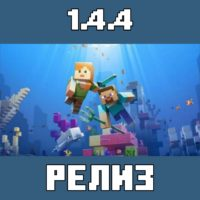 Minecraft PE 1.4.4