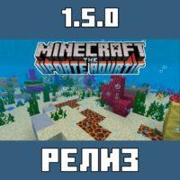 Minecraft PE 1.5.0